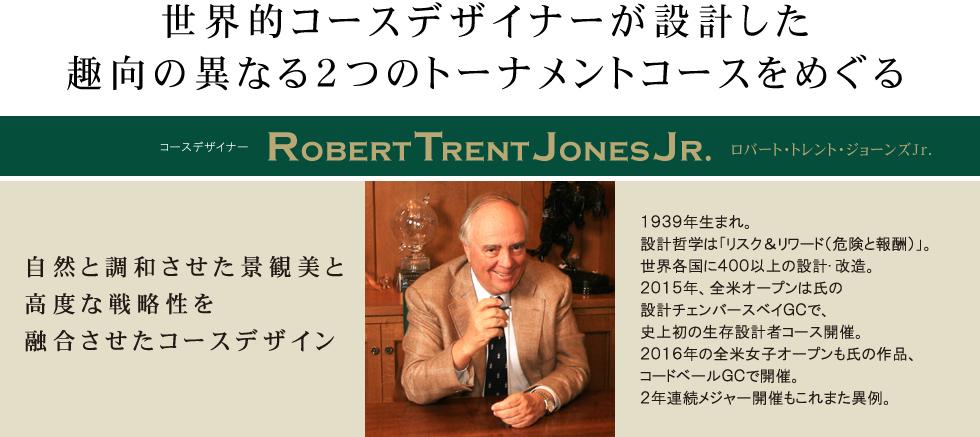 【設計者】ロバート・トレント・ジョーンズJr.