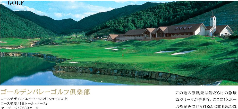プレーコース:ゴールデンバレーゴルフ倶楽部