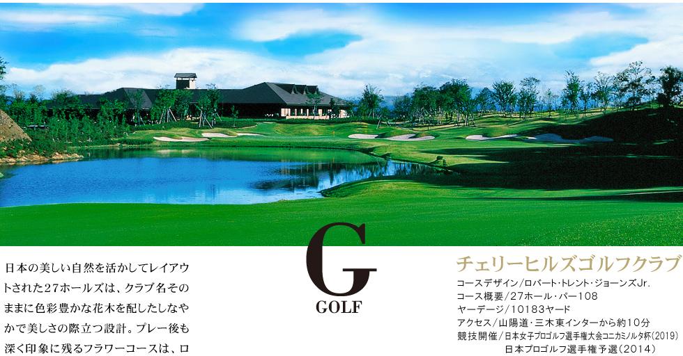プレーコース:チェリーヒルズゴルフクラブ