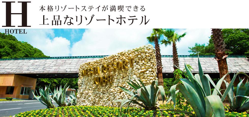 宿泊ホテル:ネスタリゾート神戸