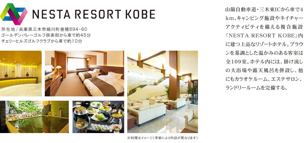上質なリゾートホテル
