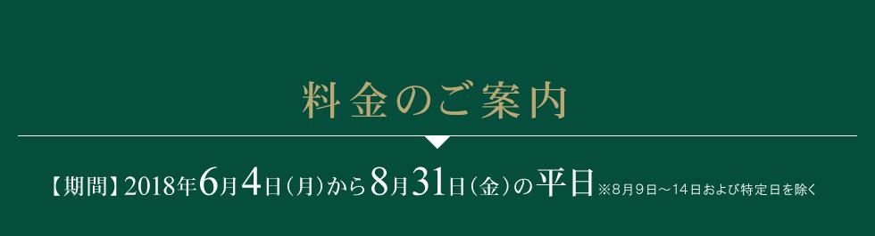 【期間】6月4日(月)~8月31日(金)