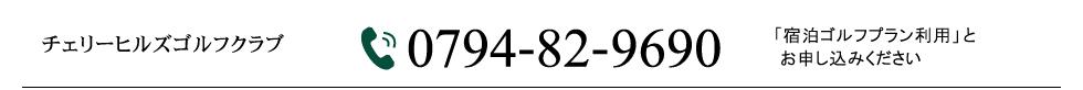 チェリーヒルズゴルフクラブ:0794-82-9690